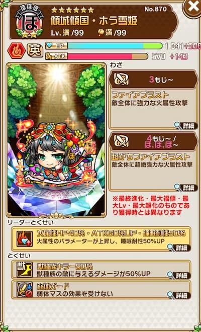 コトダマン・ホラ雪姫