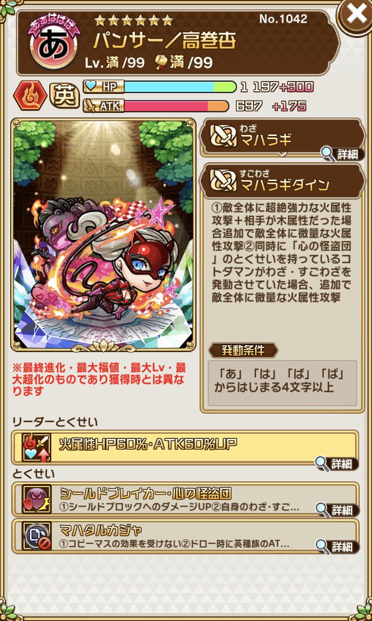 パンサー(高巻杏) コトダマン