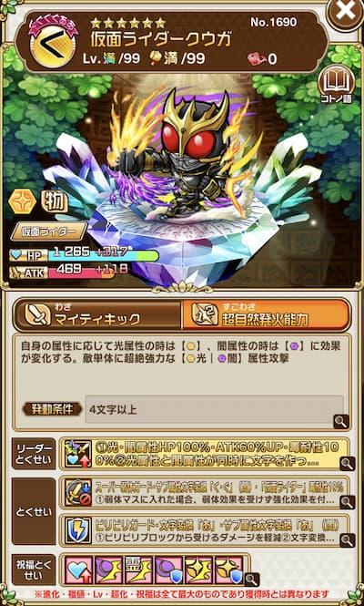 コトダマン・仮面ライダークウガ