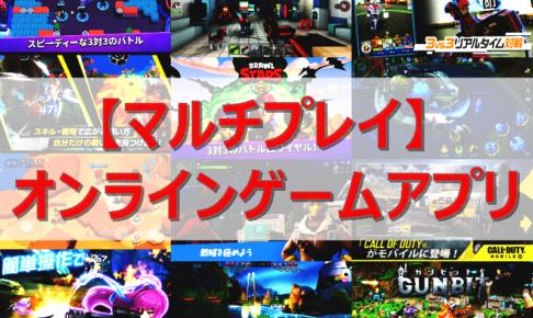 マルチ(協力)プレイ オンラインゲームアプリ