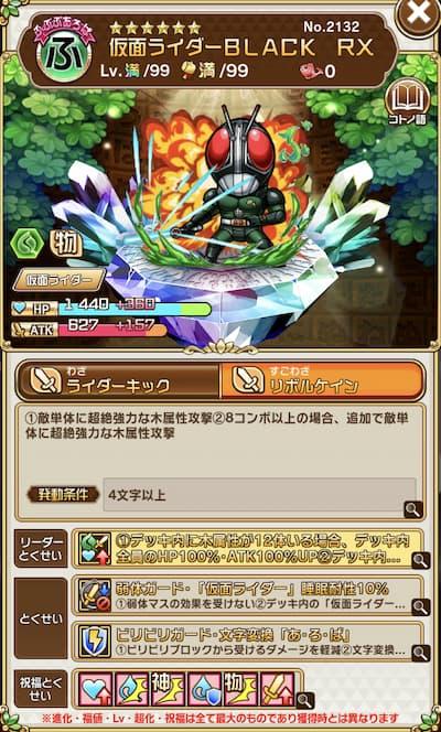コトダマン・仮面ライダーBLACK(ブラック)RX