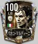 FIFAモバイル パオロ・マルディーニ