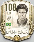 FIFAモバイル リセマラ ロベルト・カルロス