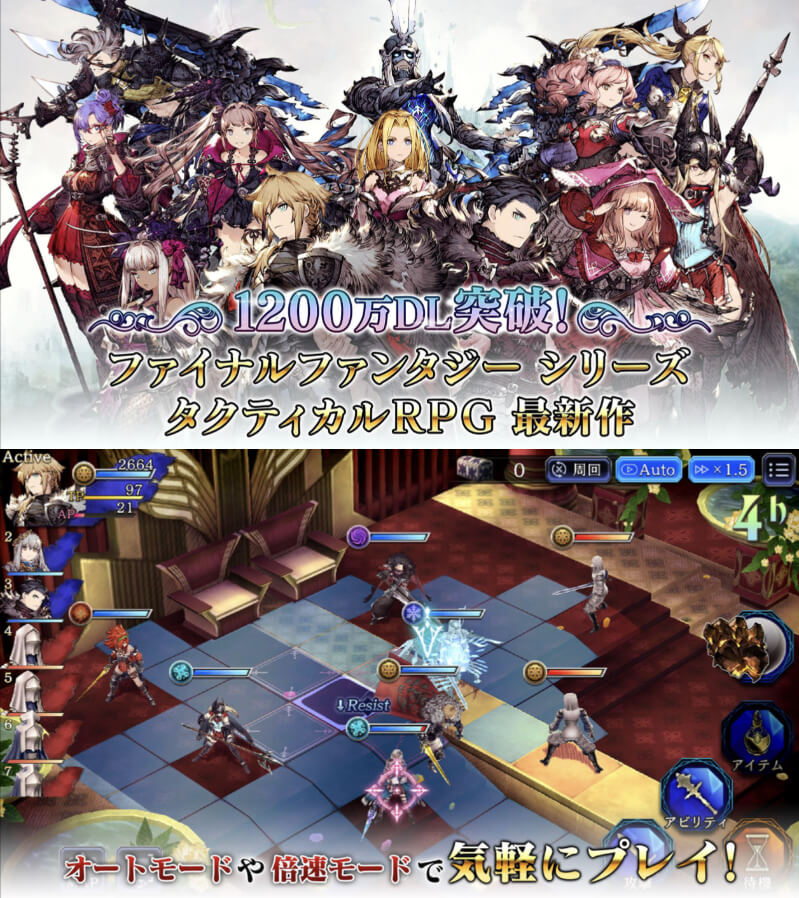 FFBE幻影戦争 WAR OF THE VISIONS 評価レビュー