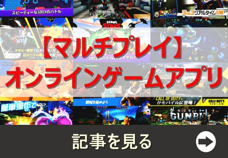 マルチ(協力)プレイ ゲームアプリ