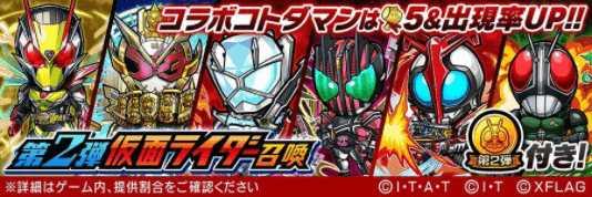 仮面ライダーコラボ第2弾 コトダマン