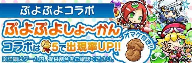 ぷよぷよコラボ コトダマン