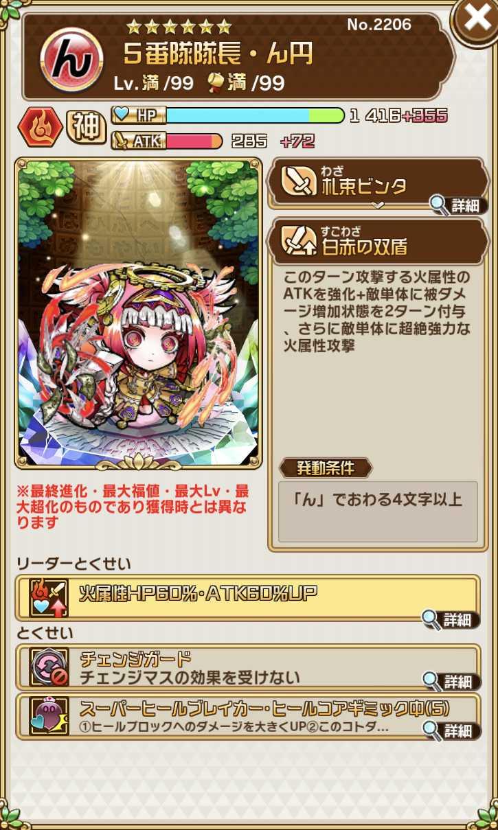ン円 コトダマン