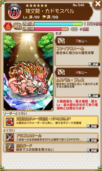 コトダマンの言葉龍(ワードラゴン)カドモスペル