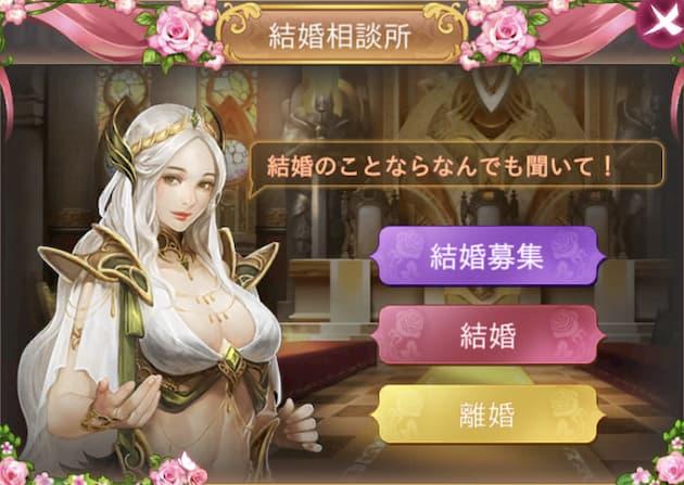 魔剣伝説 結婚