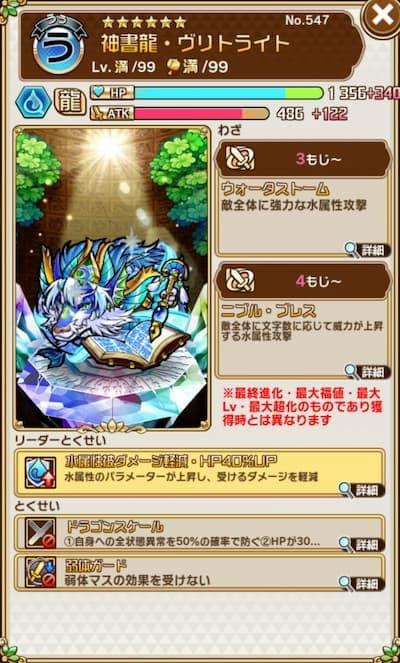 コトダマンの言葉龍(ワードラゴン)ヴリトライト