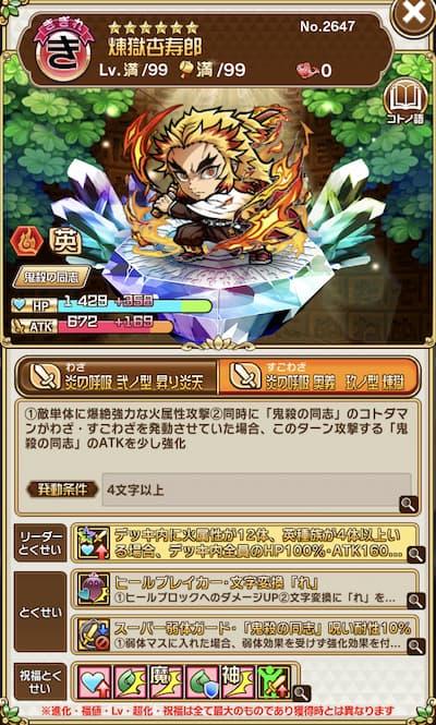 コトダマン×鬼滅の刃コラボ・煉獄杏寿郎