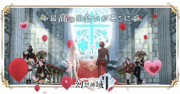 幻想神域2の結婚