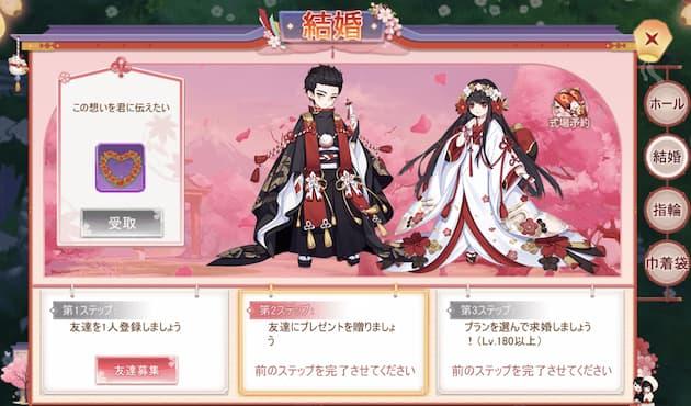 幻妖物語の結婚