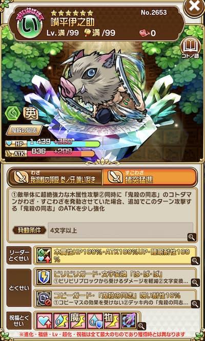 コトダマン×鬼滅の刃コラボ・嘴平伊之助