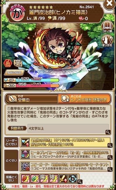 コトダマン×鬼滅の刃コラボ・竈門炭治郎