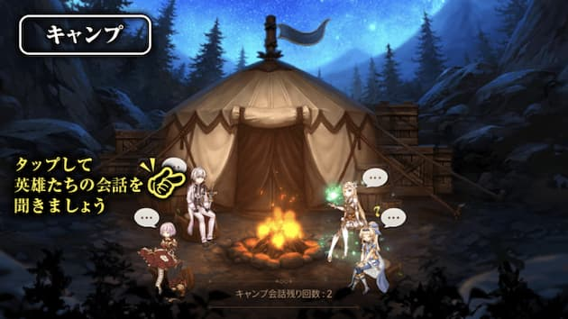 エピックセブンのキャンプ