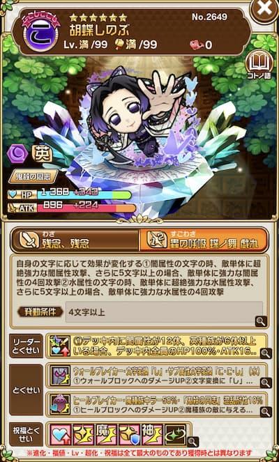 コトダマン×鬼滅の刃コラボ・胡蝶しのぶ