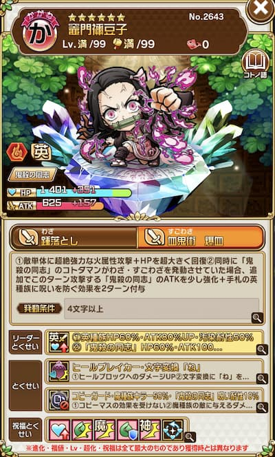 コトダマン×鬼滅の刃コラボ・竈門禰豆子