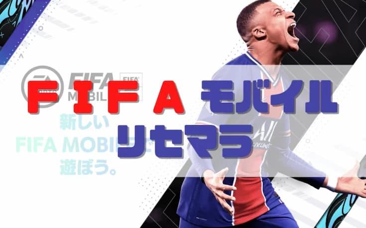 FIFAモバイルのリセマラ最強