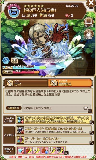コトダマン ライナー(抗う者)