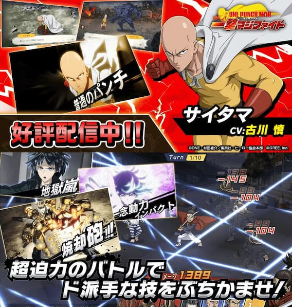 ONE PUNCH MAN 一撃マジファイト(マジファイ)