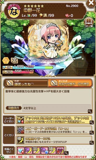 コトダマン・五等分の花嫁の中野一花