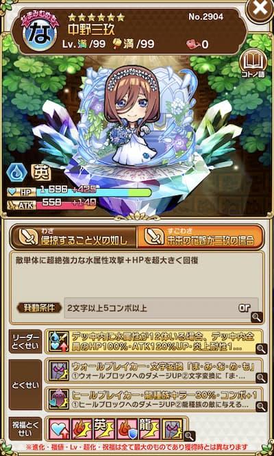 コトダマン・五等分の花嫁の中野三玖
