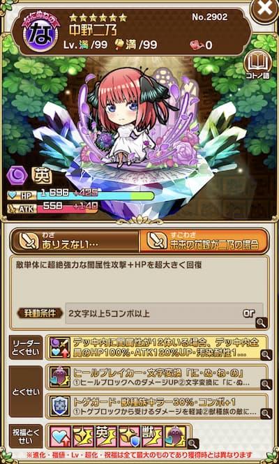 コトダマン・五等分の花嫁の中野二乃