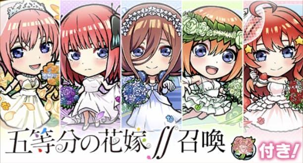 コトダマン・五等分の花嫁コラボ