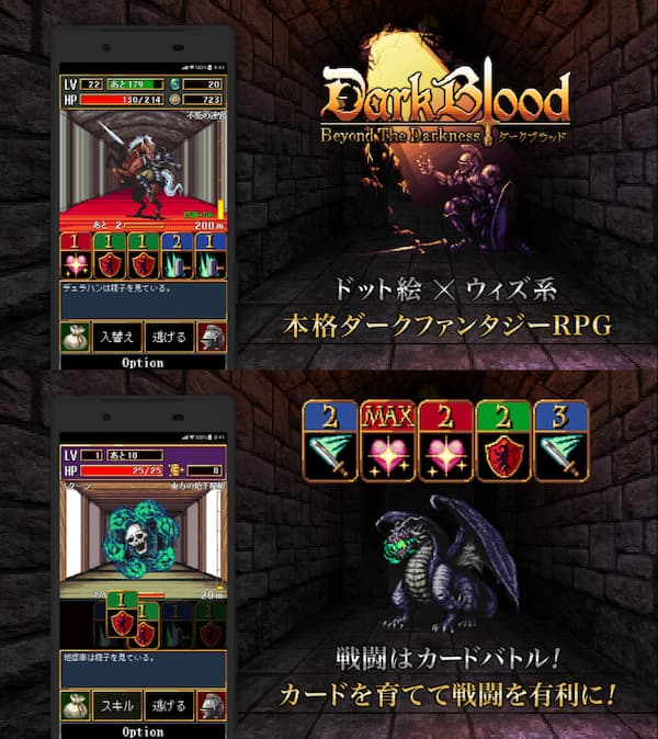 DarkBlood(ダークブラッド)
