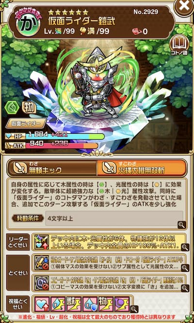 コトダマン・仮面ライダー鎧武