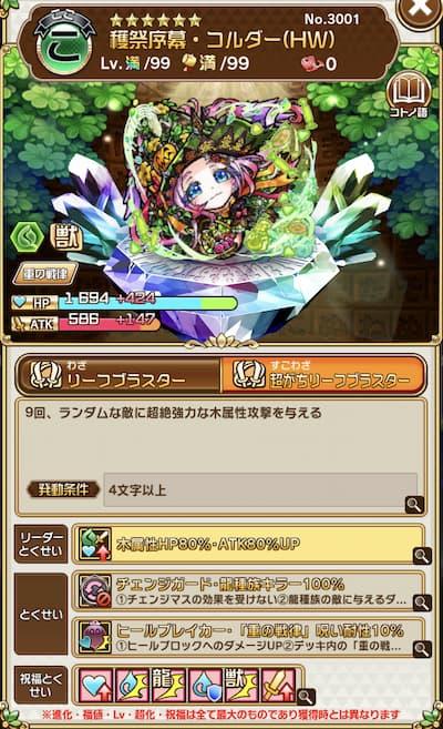 コトダマン・木コルダー(HW)
