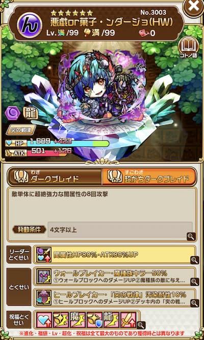 コトダマン・闇ンダージョ(HW)